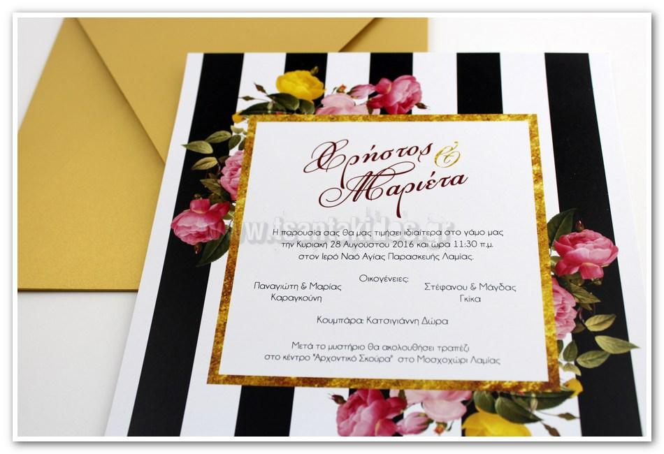 Προσκλητήρια Γάμου 2016