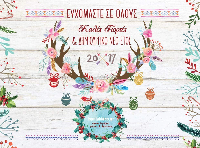 CHRISTMAS TSANTAKIDES 2016-2017