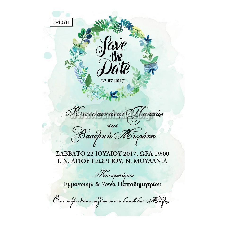 Προσκλητήρια Γάμου Οικονομική Σειρά 2017