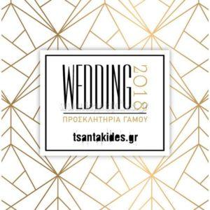 Προσκλητήρια Γάμου Οικονομική Σειρά 2018