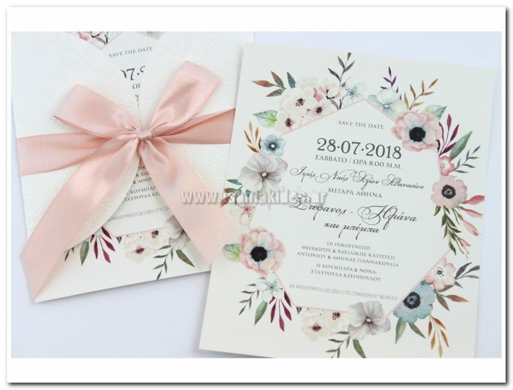 Προσκλητήρια Γάμου 2018